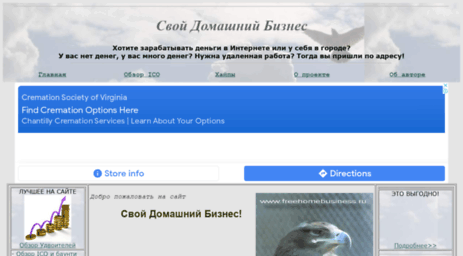 freehomebusiness.ru