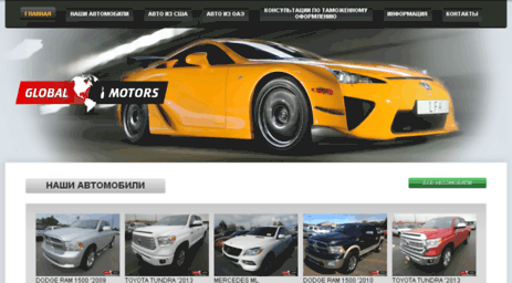 globalmotors.by