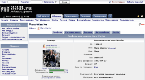 mara-warrior.33b.ru