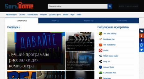 скачать программа русский язык для компьютера