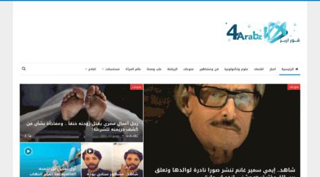 Visit 4arabz info - 4ARABZ — موقع فور اربز