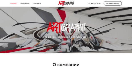 art-graffiti.ru