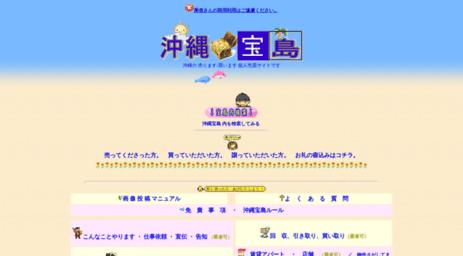 沖縄 宝島
