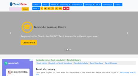 Visit Dictionary tamilcube com - English to Tamil dictionary