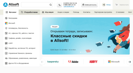 edu.allsoft.ru