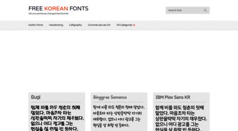 Visit Freekoreanfont com - Free Korean Fonts - Download unicode