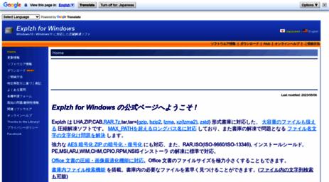 Visit Ponsoftware com - Explzh - 多形式に対応した、圧縮解凍ソフト